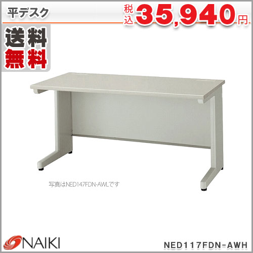 平デスク NED117FDN-AWH