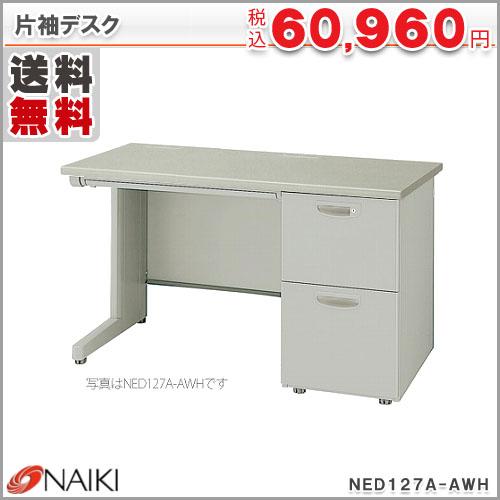 片袖デスク NED127A-AWH