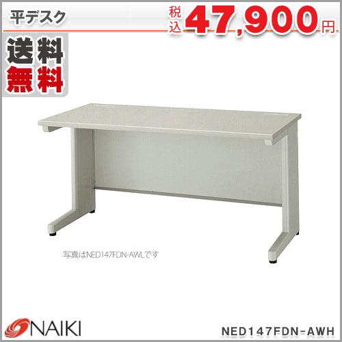 平デスク NED147FDN-AWH