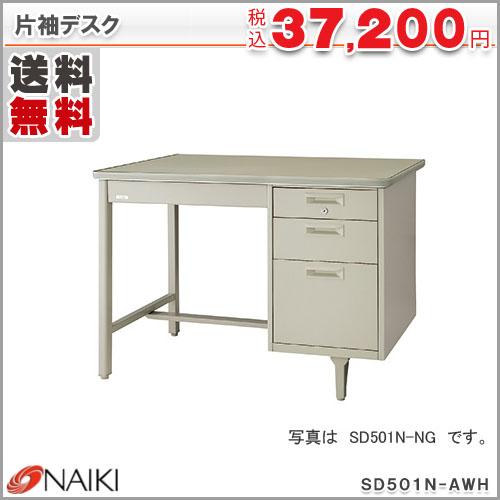 片袖デスク SD501N-AWH