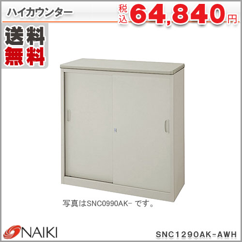ハイカウンター SNC1290AK-AWH