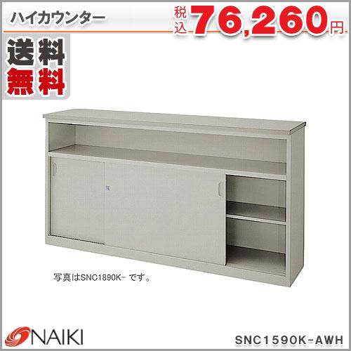 ハイカウンター SNC1590K-AWH