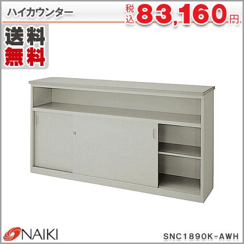 ハイカウンター SNC1890K-AWH
