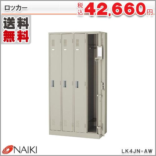 ロッカー LK4JN-AW
