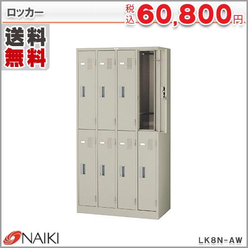 ロッカー LK8N-AW