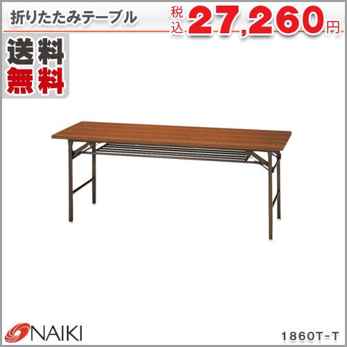 折りたたみテーブル 1860T-T