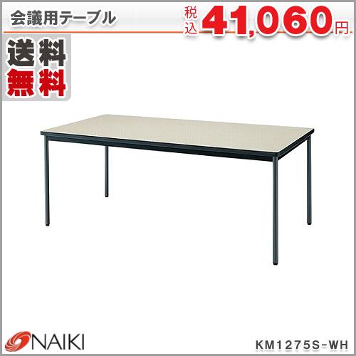会議用テーブル KM1275S-WH