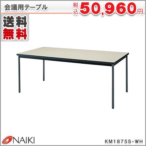 会議用テーブル KM1875S-WH