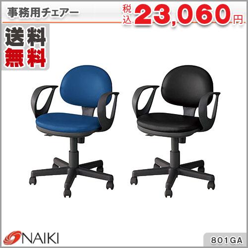 オフィスチェアー 801GA