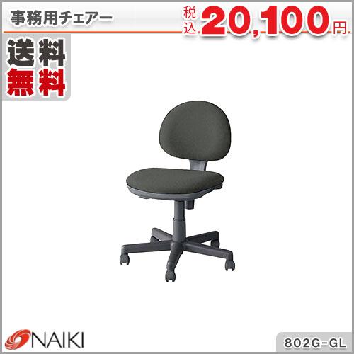オフィスチェアー 802G-GL