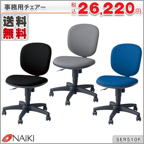 事務用チェアー SER510F
