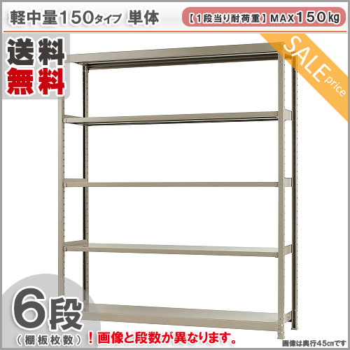 """""""訳あり"""" 軽中量ラック 150タイプ ニューアイボリー"""