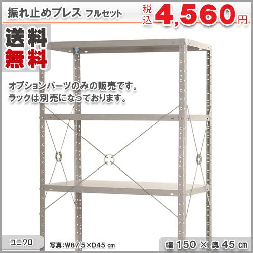 振れ止めブレス フルセット W1500×D450用