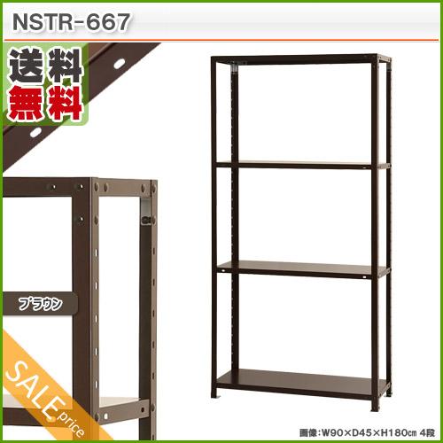 """""""訳あり"""" スマートラック NSTR-667 ブラウン"""