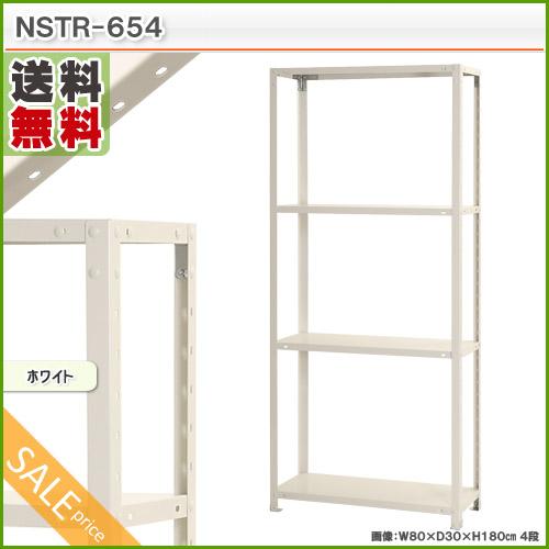 """""""訳あり"""" スマートラック NSTR-654 ホワイト"""