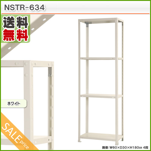 """""""訳あり"""" スマートラック NSTR-634 ホワイト"""
