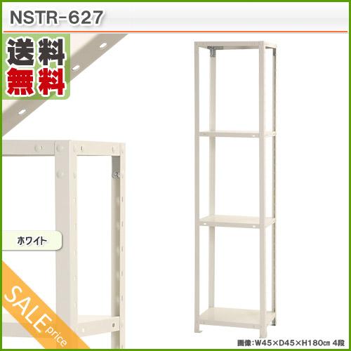 """""""訳あり"""" スマートラック NSTR-627 ホワイト"""