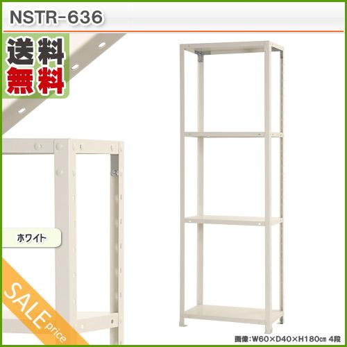 """""""訳あり"""" スマートラック NSTR-636 ホワイト"""