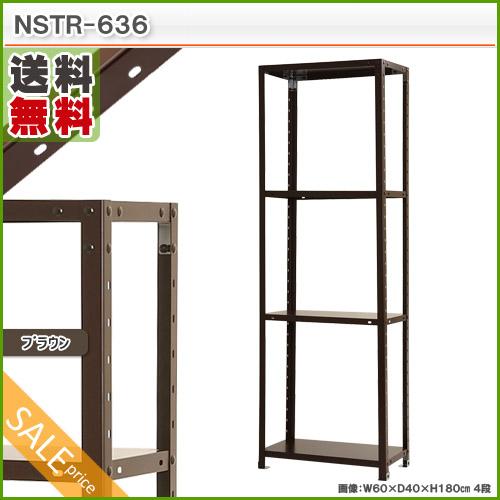 """""""訳あり"""" スマートラック NSTR-636 ブラウン"""