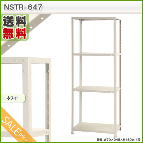 """""""訳あり"""" スマートラック NSTR-647 ホワイト"""