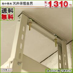 軽中量棚用 天井突っぱり保護金具 D450