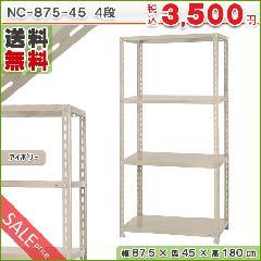 NC-875-45 4段