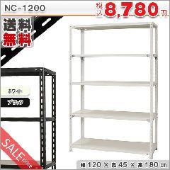 特売 NC-1200