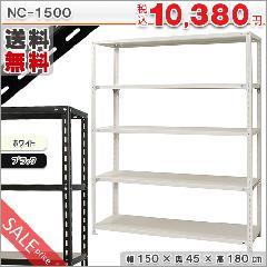 特売 NC-1500