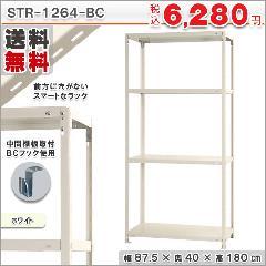 スマートラック STR-1264-BC