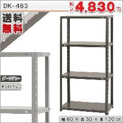 DK-463
