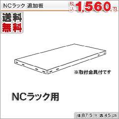 追加板 NCラック用 87.5×45cm