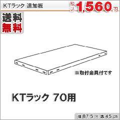 追加板 KTラック 70用 87.5×45cm