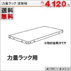 追加板 力量ラック用 180×45cm