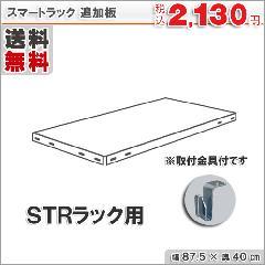 追加板 スマートラック STR用 87.5×40cm