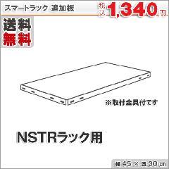 追加板 スマートラック NSTR用 45×30cm
