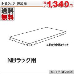 追加板 NBラック用 45×30cm