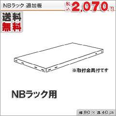 追加板 NBラック用 80×40cm