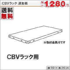 追加板 CBVラック用 70×20cm