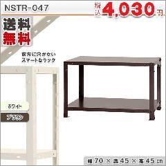 スマートラック NSTR-047