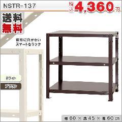 スマートラック NSTR-137