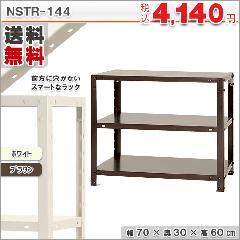 スマートラック NSTR-144
