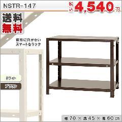 スマートラック NSTR-147