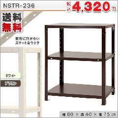 スマートラック NSTR-236