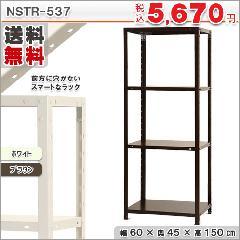 スマートラック NSTR-537