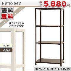 スマートラック NSTR-547