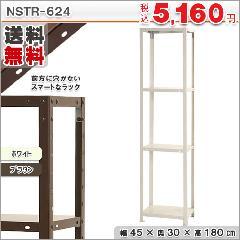 スマートラック NSTR-624