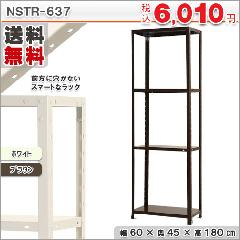 スマートラック NSTR-637