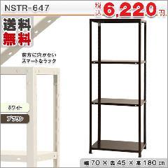 スマートラック NSTR-647