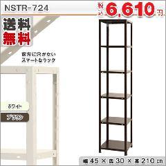 スマートラック NSTR-724