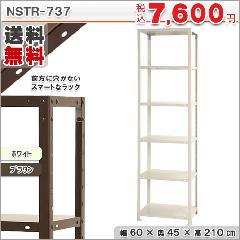 スマートラック NSTR-737